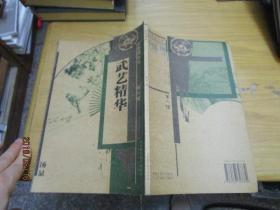 古拳谱丛书 第六辑——武艺精华