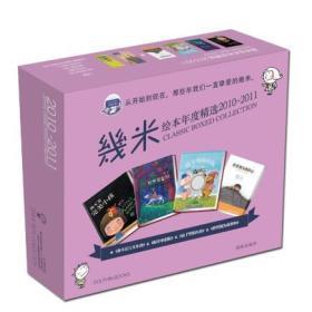 K几米绘本年度精选22011(套装共4册,赠主题文件夹及笔记本)