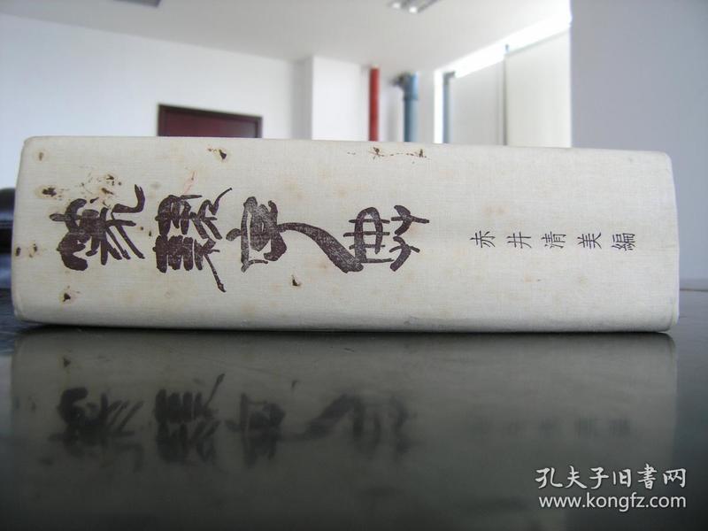 日本原版《 篆隶字典 》大开本巨厚一册!每个字和笔画都是照片,原汁原味!铜版纸印刷,清晰!巨沉!!!!!!!!!!!!!!!!!!!!!!!!!!!!!!!