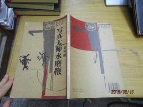 古拳谱丛书(第5辑):写真太师水磨鞭