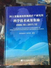 国土资源部沈阳地质矿产研究所-科学技术成果集锦(2008.10-2011.12)