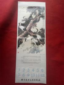 怀旧收藏 年历1984年《松鹤图》王兰若科学技术文献出版社