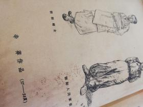 解放初-画家侯逸民朝鲜战场速写画稿18幅-铅印