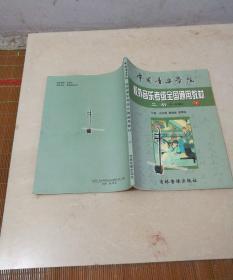 中国音乐学院校外音乐考级全国通用教材:二胡(1-6级)上