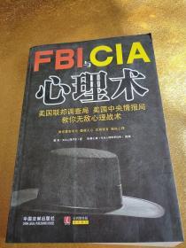 FBI与CIA心理术