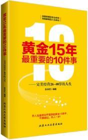 黄金15年最重要的10件事——完美精英26~40岁的人生