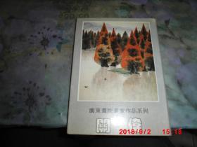 明信片:广东画院画家作品系列--关伟--明信片(10张)