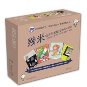 K几米绘本年度精选2012-2013(套装共4册,赠主题文件夹及笔记本)