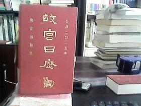 故宫日历: 公历二〇一五年