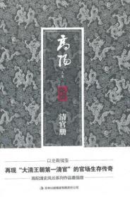 高阳文集珍藏版:清官册