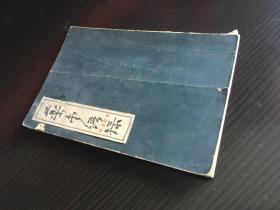 1941年 周作人 药堂语录 32开一册 天津庸报社出版 后药堂版权票上钤印周作人章