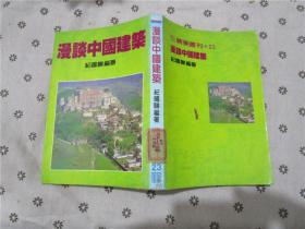 漫谈中国建筑