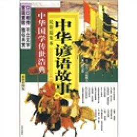 中华谚语故事(最新彩图版)