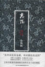 高阳文集珍藏版:小凤仙