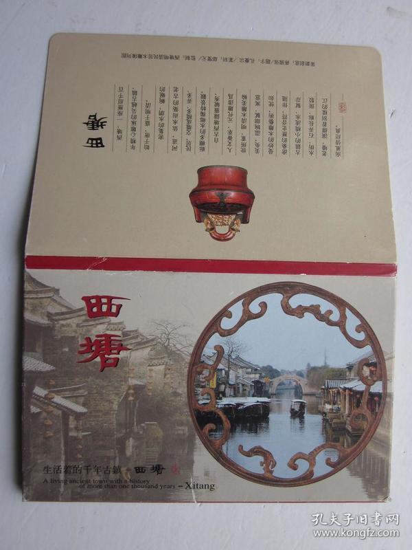 西塘明信片