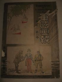清末侵华刊物 1905年《军国画报》 世界古今英杰 旅顺 日本海战 军舰 瓦房店 铁岭 奉天