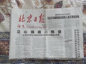 北京日报-2018年9月10日-今日16版