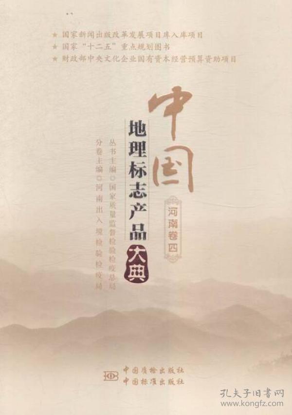 中国地理标志产品大典:四:河南卷