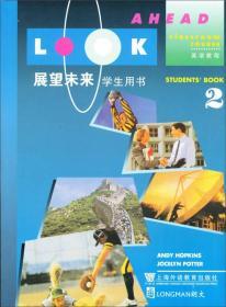 9787810461030展望未来 学生用书