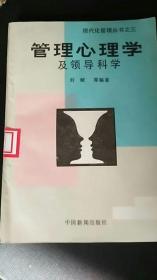 管理心理学及领导科学(馆藏)
