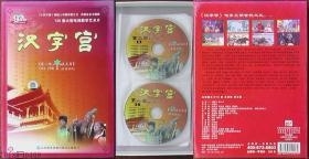 DVD-汉字宫 第二部:木成龙舟143-286集(普通话版,9DVD)