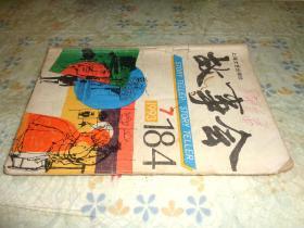 故事会1993年【7】