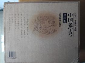中国老字号   10册全