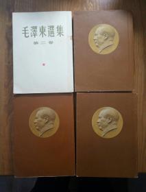 毛泽东选集 全四册  一---四卷,北京1963年版