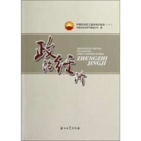 中国石油员工基本知识读本(一) 政治经济