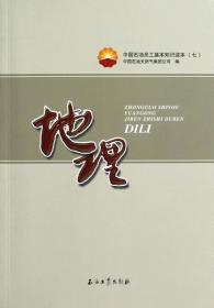 中国石油员工基本知识读本(七)地理