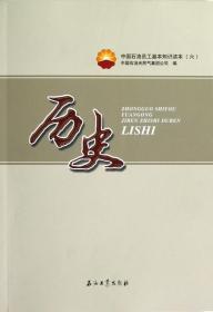 中国石油员工基本知识读本(六)历史