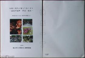 日本原版书籍-伝统と现代が重なり合ぅまち 地域社会の文化人类学的调查25