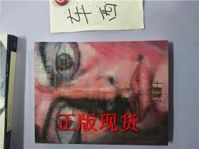 正版现货! 诚轩 2006 中国油画雕塑拍卖会【实拍】