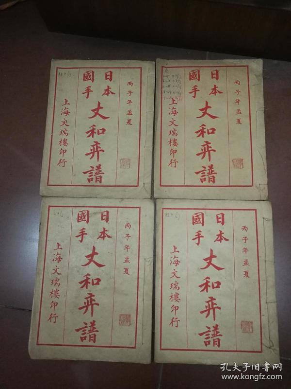 日本国手丈和弈谱