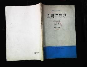 金属工艺学(上册)