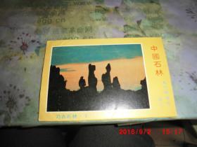明信片:中国石林系列明信片之三(乃古石林6张)
