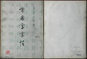 常用字字帖(一)2印