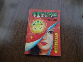 中国生命预测——相与命运