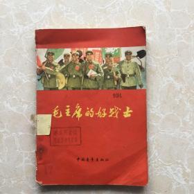 毛主席的好战士-解放军先进人物事迹选