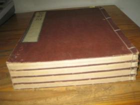 和刻本 《楚辞灯》 4册全