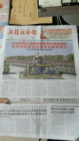 新疆经济报 2017年7月31日【庆祝中国人民解放军建军90周年沙场大阅兵】