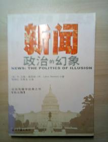 新闻:政治的幻象