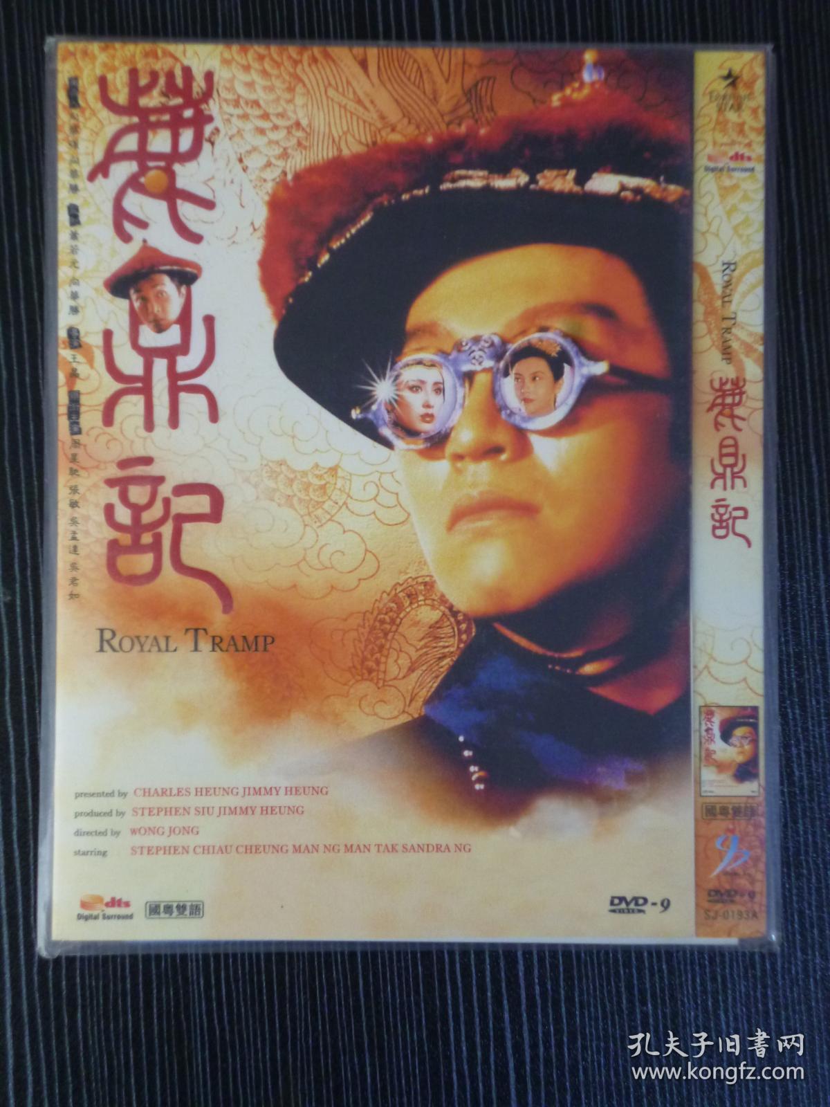 D9 鹿鼎记 导演: 王晶 1碟 版本配置: 龙王朝1区