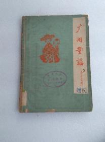 广州童谣 1963年