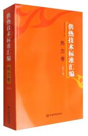 供熱技術標準匯編:熱力卷(第2版)