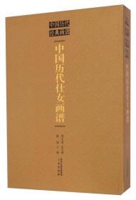 【正版未翻阅】中国历代仕女画谱