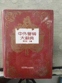 中外誉称大辞典