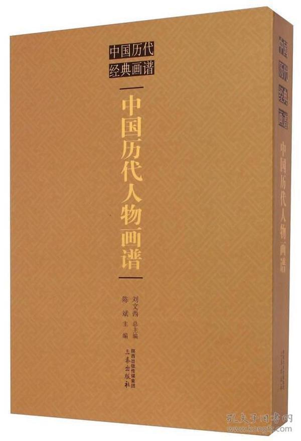 【正版未翻阅】中国历代人物画谱