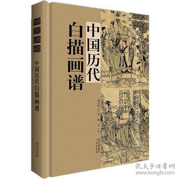 【正版未翻阅】中国历代白描画谱