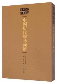 【正版未翻阅】中国历代鞍马画谱